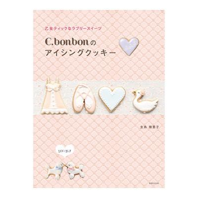 書籍「C.bonbonのアイシングクッキー」