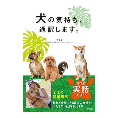 書籍「犬の気持ち、通訳します」