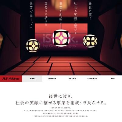 J&S会社案内サイト