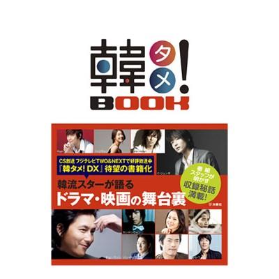 書籍「韓タメ!BOOK」
