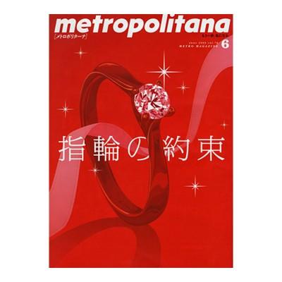 情報誌「metoropolitana」