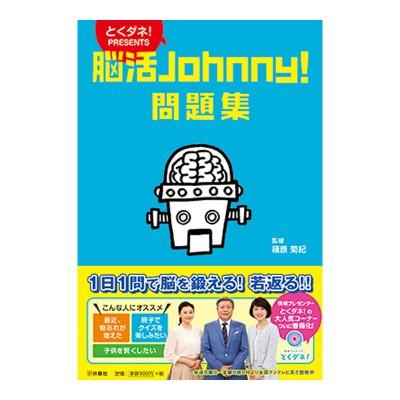 書籍「脳活Jphnny! 問題集」