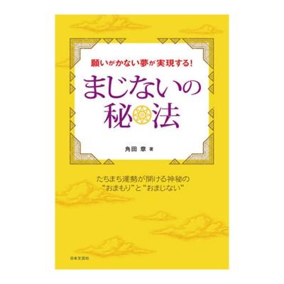 書籍「おまじないの秘法」