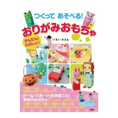 書籍「おりがみおもちゃ」
