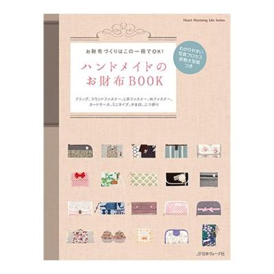 書籍「ハンドメイドのお財布BOOK」