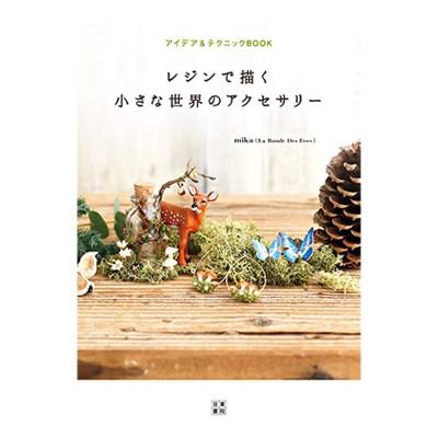書籍「レジンで描く小さな世界のアクセサリー」