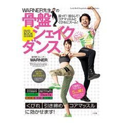 書籍「骨盤シェイクダンス」