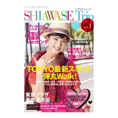 タブロイド誌「SIAWASE Tri」