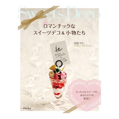 書籍「ロマンチックなスイーツデコ&小物たち」