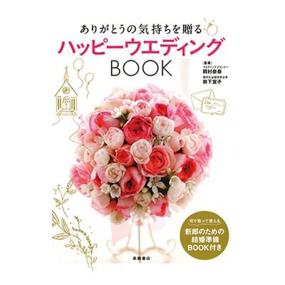 書籍「ハッピーウェディングBOOK」