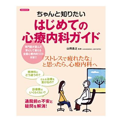 書籍「はじめての心療内科ガイド」