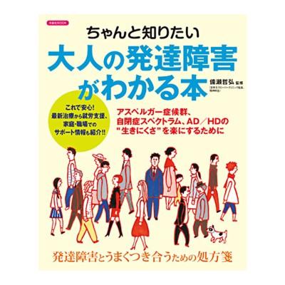 書籍「大人の発達障害がわかる本」